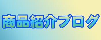 商品紹介ブログ